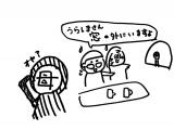 """""""【特別企画】うらしまのごきげんよう""""の画像(2枚目)"""