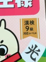 ドリルの王様 漢字(小学2年生)の画像(2枚目)