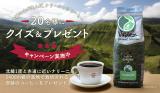 【モニター体験報告】Juan Valdes の「ナリーニョ産 シングルオリジンコーヒー」の画像(1枚目)