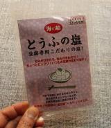 『海の精 とうふの塩』は豆腐をより美味しく楽しめる豆腐専用の塩♪の画像(3枚目)
