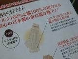 冷えとりさん必見!山忠の重ね履きカンタン入門セットの画像(5枚目)