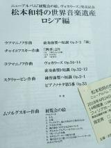 松本和将さんのコンサートへ   chopin_maz_no.5 - 楽天ブログの画像(2枚目)