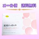 Instagram投稿30名大募集!琉球すっぽんコラーゲンゼリー現品プレゼント☆の画像(1枚目)