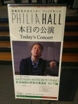 松本和将さんのコンサートへ   chopin_maz_no.5 - 楽天ブログの画像(1枚目)