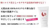 「京のすっぴんさん洗顔くりーむ米泡の口コミ」の画像(4枚目)