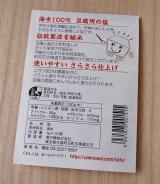 豆腐が好きになれる不思議な塩♪ 海の精さんの とうふの塩の画像(3枚目)