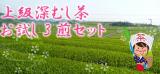 母の日ギフトにも!静岡・コクのある緑茶の画像(6枚目)