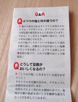 豆腐が好きになれる不思議な塩♪ 海の精さんの とうふの塩の画像(2枚目)