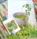地域ブランド茶・望 お茶の荒畑園の深むし茶の画像(1枚目)