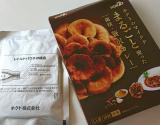 ホクトのマイタケまるごと使った菌活・贅沢カレーの画像(1枚目)