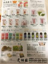 母の日ギフトにも!静岡・コクのある緑茶の画像(9枚目)