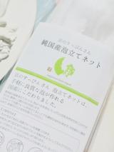 「京のすっぴんさん洗顔くりーむ米泡の口コミ」の画像(7枚目)