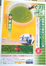 地域ブランド茶・望 お茶の荒畑園の深むし茶の画像(6枚目)