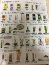 母の日ギフトにも!静岡・コクのある緑茶の画像(8枚目)