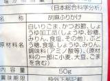 「株式会社アサムラサキ かき醤油風味胡麻ふりかけの口コミ!「かき醤油」で味付けされてるから深みがあって美味しい♪」の画像(3枚目)