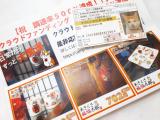 口コミ記事「※非売品※開運純金メッキ福猫の豆お守り」の画像