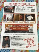 【あさくさ福猫太郎】開運 豆お守りの画像(5枚目)