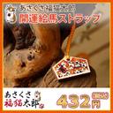 【あさくさ福猫太郎】開運 豆お守りの画像(9枚目)