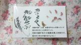 口コミ記事「『あさくさ福猫太郎』の開運お守り」の画像