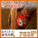 【あさくさ福猫太郎】開運 豆お守りの画像(7枚目)