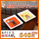 【あさくさ福猫太郎】開運 豆お守りの画像(8枚目)