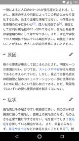 湘南美容クリニック監修まつげ美容液の画像(2枚目)