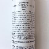 【アムリターラ】ハリ・弾力にアプローチ!オーガニックのエイジングケア美容液。の画像(3枚目)