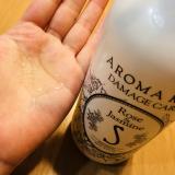 英国No. 1獲得!AROMAKIFIダメージケアシリーズの画像(3枚目)