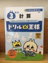 ドリルの王様 3年生の計算の画像(1枚目)