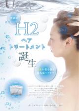 """「""""★ 4回通ったH2ヘアトリートメント体験★""""」の画像(1枚目)"""