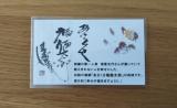 福を運ぶ あさくさ福猫太郎の画像(3枚目)