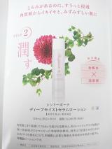 「シンリーボーテ ディープモイストセラムローション 【保湿化粧水・美容液】」の画像(2枚目)