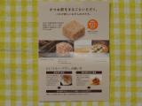 モニプラファンブログ プレミ本舗 「まるごとキューブだし(R)」の画像(2枚目)