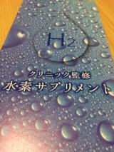 水素サプリメントの画像(1枚目)