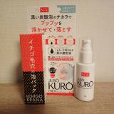 「毛穴で泡が増殖する不思議なパック~JUSO KURO PACK」の画像(1枚目)