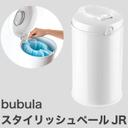 「お洒落なおむつ用ゴミ箱」の画像(12枚目)