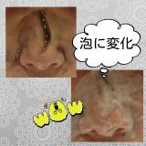 「毛穴で泡が増殖する不思議なパック~JUSO KURO PACK」の画像(3枚目)