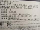 ISHIYAオリジナル「白いロールケーキ]の画像(7枚目)