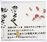 「【あさくさ福猫太郎】開運 豆お守り」の画像(3枚目)