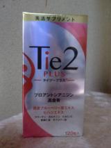 「【モニプラ モニター】びおらいふ『美活サプリメント Tie2PLUS』」の画像(1枚目)