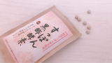 「「すっぽん黒酢酵素」でキレイと元気をサポートしませんか!」の画像(1枚目)