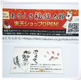 「【あさくさ福猫太郎】開運 豆お守り」の画像(2枚目)