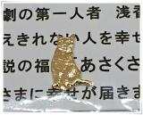 「【あさくさ福猫太郎】開運 豆お守り」の画像(4枚目)