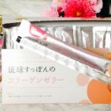 FM ☆ 毎日おいしく食べる「ぷるぷる習慣」 琉球すっぽんのコラーゲンゼリー レビュー ☆の画像(13枚目)