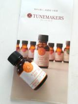 チューンメーカーズのセラミド(コメヌカスフィンゴ糖脂質)配合(保湿成分)200の画像(1枚目)