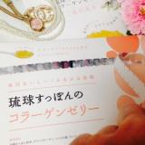 FM ☆ 毎日おいしく食べる「ぷるぷる習慣」 琉球すっぽんのコラーゲンゼリー レビュー ☆の画像(11枚目)