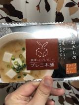 健康的なお出汁キューブを使ったお味噌汁!の画像(1枚目)