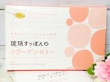 FM ☆ 毎日おいしく食べる「ぷるぷる習慣」 琉球すっぽんのコラーゲンゼリー レビュー ☆の画像(10枚目)