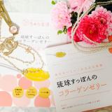 FM ☆ 毎日おいしく食べる「ぷるぷる習慣」 琉球すっぽんのコラーゲンゼリー レビュー ☆の画像(23枚目)