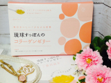 FM ☆ 毎日おいしく食べる「ぷるぷる習慣」 琉球すっぽんのコラーゲンゼリー レビュー ☆の画像(9枚目)